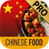 만다린에 중국 음식 레스토랑의 말을 알아보기 - 프리미엄