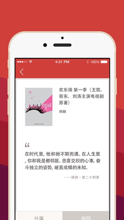 欢乐颂合集—刘涛、蒋欣等主演电视剧同名原著