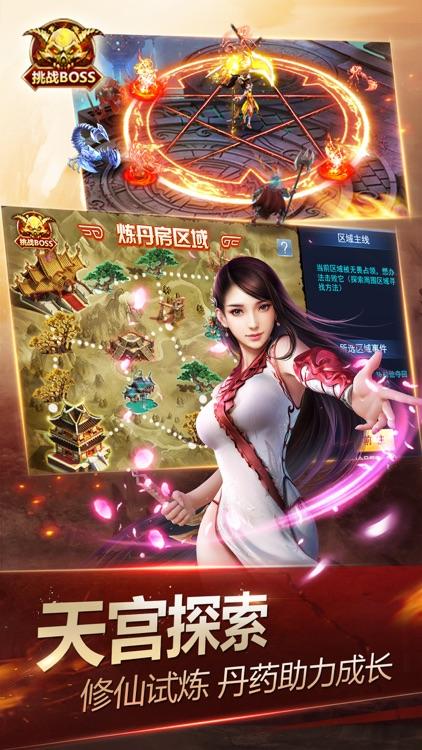 神魔 screenshot-4