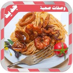 المطبخ العربي: وصفات المعكرونة اطباق رئيسيه بيتزا عربية خليجية
