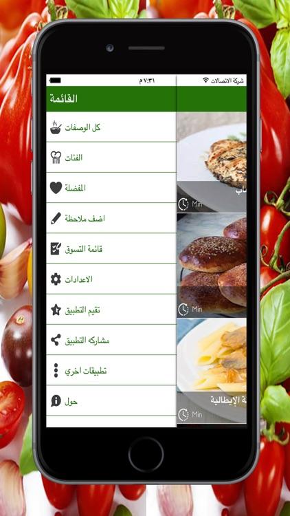 وصفات المطبخ العربي : وصفات و طبخات و أكلات عربية وعالمية  شهية ,وصفات رمضان ٢٠١٦ screenshot-4