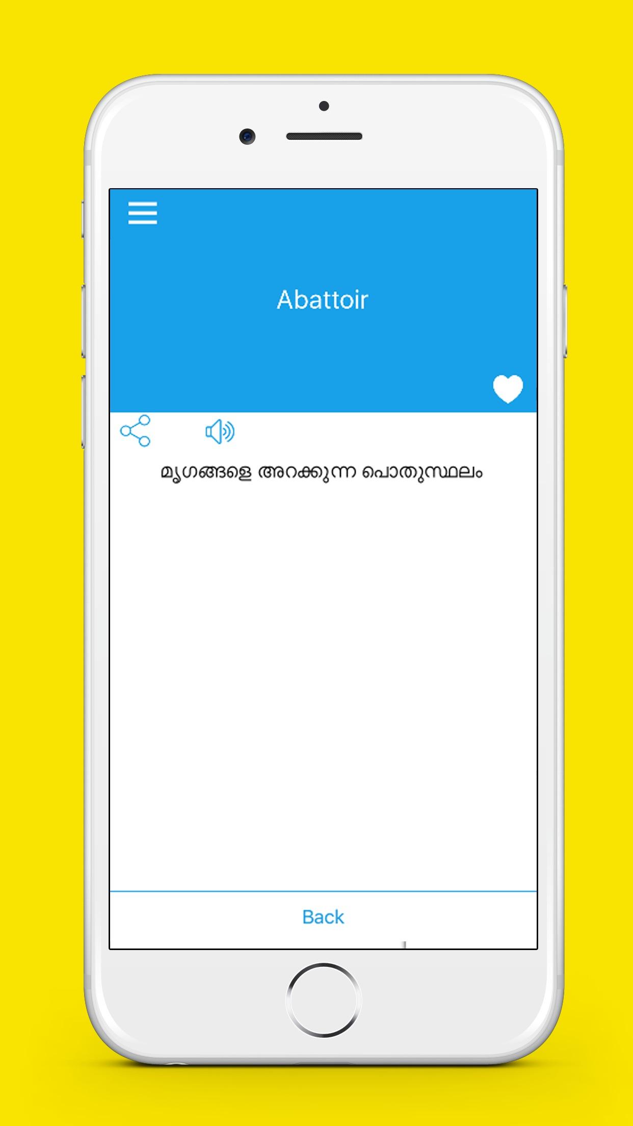 Malayalam Dictionary Screenshot