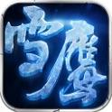 雪鹰领主-番茄小说授权改编-3D ARPG动作手游 icon