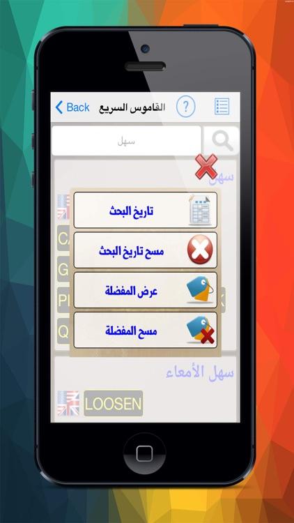 القاموس السريع بدون نت screenshot-4