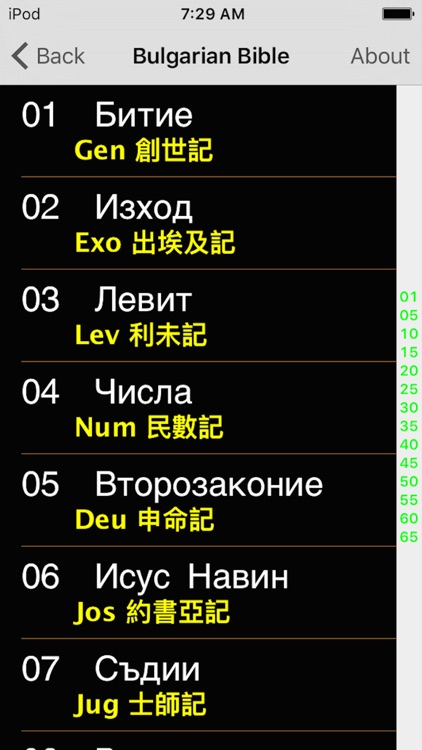 Bulgarian Audio Bible 保加利亞语圣经 screenshot-3