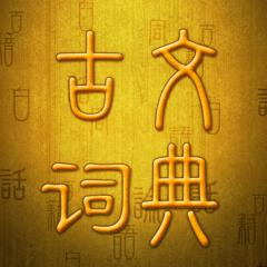 古文词典 - 国学经典全集翻译鉴赏点评大全