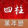 四柱八字万年历(苏民峰李居明版本)