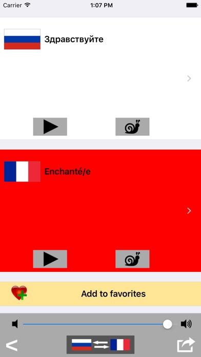 Русско / Французский говорящий разговорник словарь - Multiphrasebook Скриншоты5