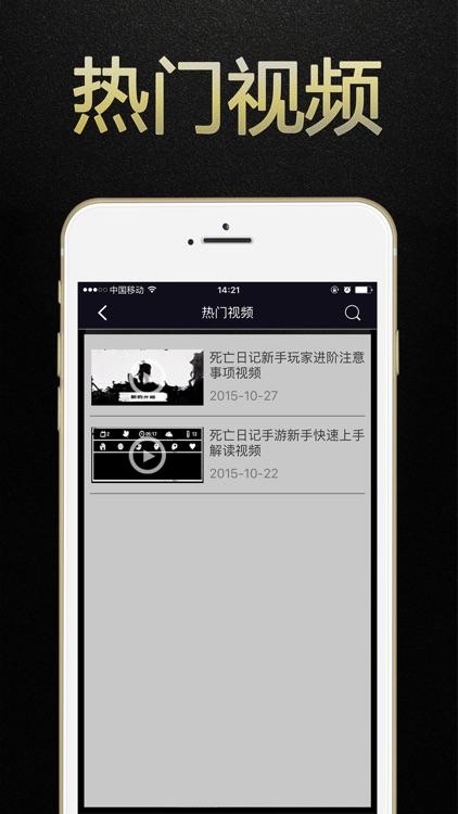 游戏狗盒子 for 死亡日记 - 免费攻略助手 screenshot-4