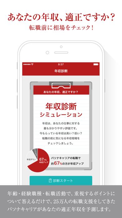 転職ナビ ~ 職務経歴書が作れるパソナキャリアの転職アプリのおすすめ画像5