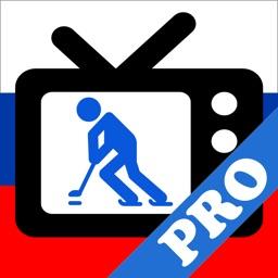 Хоккей на ТВ Pro: Россия