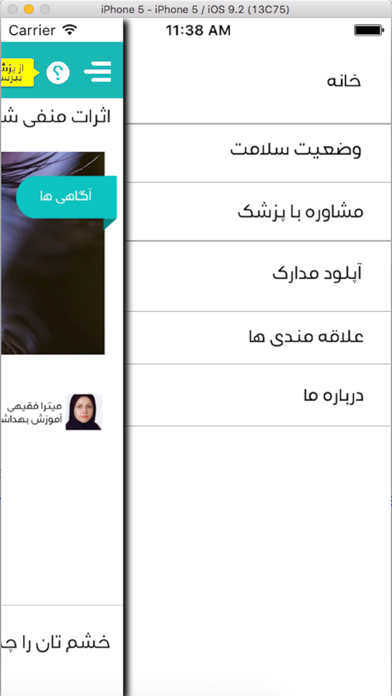سلامت همراه screenshot two