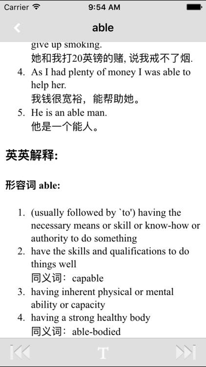 英汉双译词典  -英语学习者首选权威工具,查词翻译背单词师生必备 screenshot-3