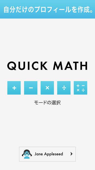 Quick Mathのおすすめ画像4