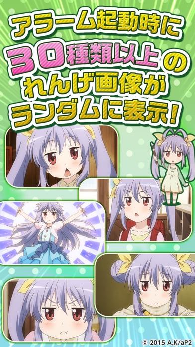 のんのんアラーム 〜れんげ編〜 screenshot1