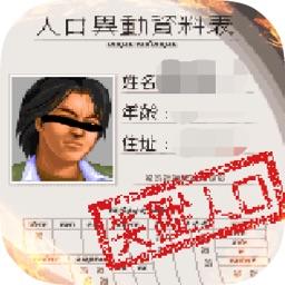 江湖群侠传-小虾米野球拳复刻版