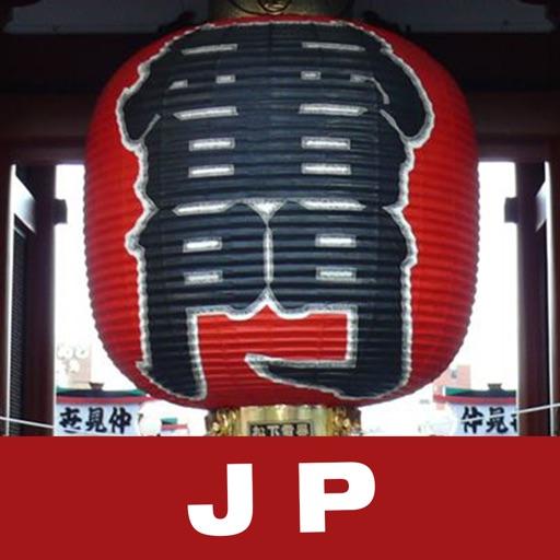 日本旅遊通