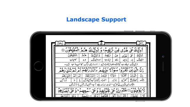 Quran - Word To Word - Urdu