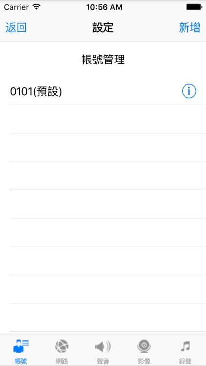 T-Talk (TONNET 通航國際) screenshot-3