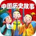 中国历史故事HD 名家大师播讲儿童睡前故事童谣离线版