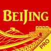 北京自由行攻略Pro-北京旅遊信息大全·北京旅遊景點推薦·北京旅遊地图