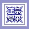 广东正宗粤菜美食-中国菜谱大全,正宗粤菜菜谱专家(美容,养颜,养生,减肥)