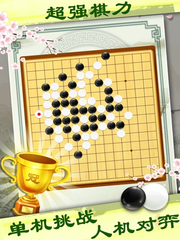 Gomoku Go - Gobang, Connect 5/4 or Five in a Row(Phone)-ipad-1