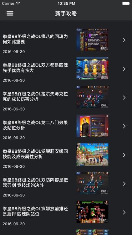 手游宝典 for 拳皇98终极之战ol screenshot-4