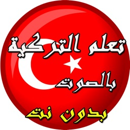 تعلم التركية بالصوت ـ بدون نت ـ Learn Turkish