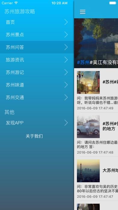 苏州哪好玩口袋导游神器 - 江南水乡水墨画 古典姑苏名城苏州的旅行笔记 screenshot two
