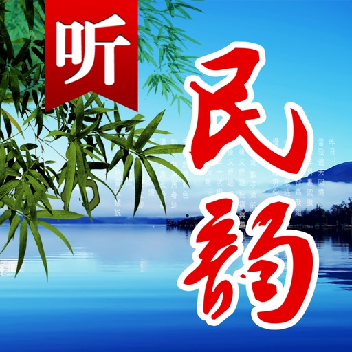 中国民韵休闲音乐—精品有声系列