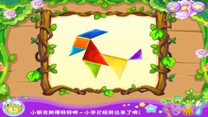 光头强形状拼图-智慧谷 儿童科学知识启蒙早教游戏(贴纸 拼图游戏) screenshot four