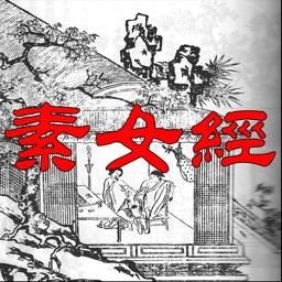 素女经(中国古代房事养生宝典)