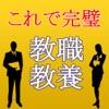教職教養2016~教員採用試験対策小学校×中学校×高校~ - iPhoneアプリ