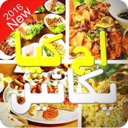 Aaj kia Pakaien – Pakistani Food Recipes