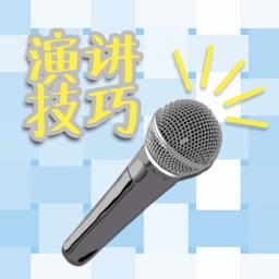 演讲语言表达-演讲销售心理学宝典,智慧实用心理学宝典沟通汇!