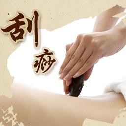 古代中医刮痧 - 中国古代刮痧方法图解