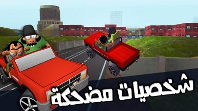 لعبة ملك التوصيل - عوض أبو شفةلقطة شاشة2