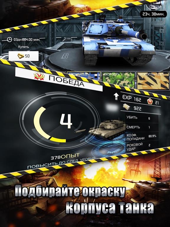 Игра Tank Strike - online shooting battle action game
