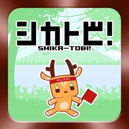 シカトビ ~タップのみの簡単操作で遊べるお手軽ランゲーム~
