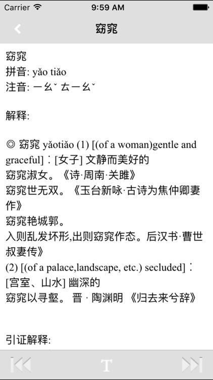 现代汉语词典 -中文学习词语检索宝典,最新版精装初高中学生必备 screenshot-4