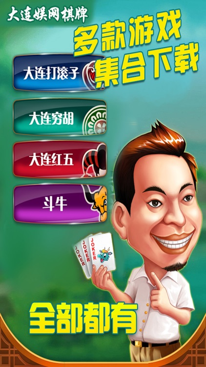 大连娱网棋牌-《步步为赢》、红五、滚子、穷胡、斗牛 screenshot-4