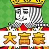 大富豪 - トランプゲーム - iPadアプリ