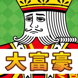 大富豪 - トランプゲーム