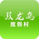 双龙岛度假村 icon