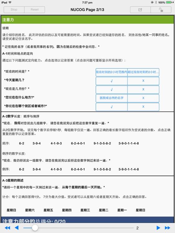 NuCog screenshot-4