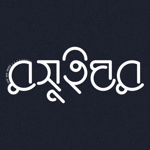 Roshuighor