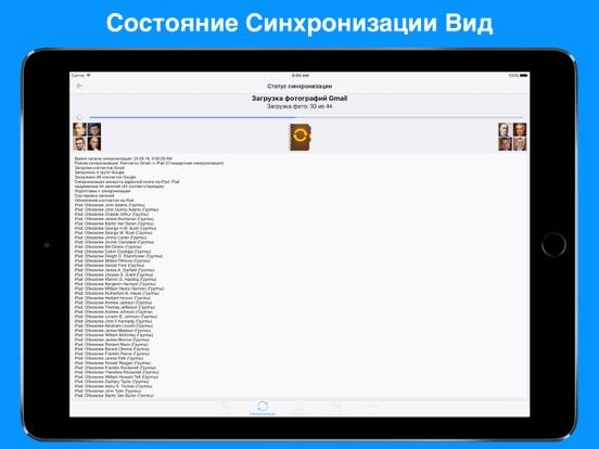 Synctastic для Google Gmail Скриншоты10