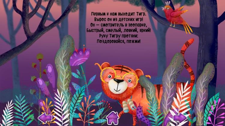 Lil Zoo - интерактивная детская книга стихов screenshot-0