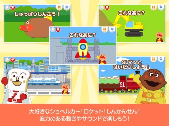 アンパンマンとこれ なあに?|赤ちゃん・幼児向け無料知育アプリのおすすめ画像4